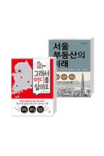 그래서 어디를 살까요 + 서울 부동산의 미래