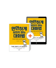 [트윈북] 만만하게 보이지 않는 대화법(종이책+eBook세트)
