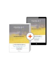 [트윈북] 미움받을 용기(종이책+eBook세트)