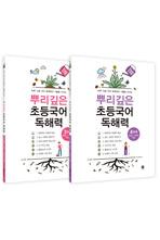 [마더텅] 뿌리깊은 초등국어 독해력 3,4단계 세트