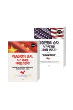 미중전쟁의 승자 누가 세계를 지배할 것인가? 중국+미국