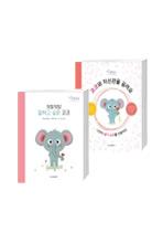 마음날개 총서 그림책 + 활동책 : 코코 세트