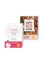 기적의 식단+진주의 해피 키토 키친