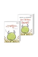 이건 비밀인데... + Can I Tell You A Secret? 한영판 세트(세이펜)