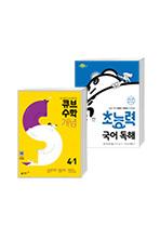 큐브수학S 개념 start 4-1 (2020년) + 초능력 국어 독해 4단계 4학년
