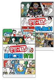 문방구 TV 브레인 UP 세트: 틀린그림 찾기/ 공포툰 두뇌놀이(전 2권)