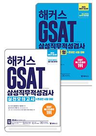 해커스 GSAT 단기합격 유형서+실전서 세트