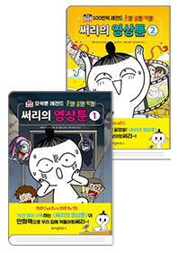 써리의 영상툰 1~2권 세트(전 2권)