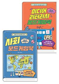 사회 보드게임북 + 미디어 리터러시 보드게임 북