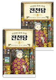 이상한 과자 가게 전천당 8~9권 세트(전 2권)