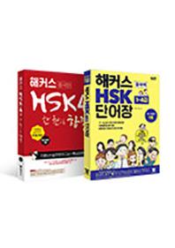 해커스 HSK 단어장 1~4급+해커스 HSK 4급 한 권으로 합격 기본서+실전모의고사