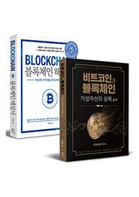 이병욱 교수의 블록체인과 가상자산 총정리 세트