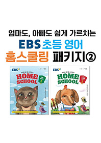 엄마도,아빠도 쉽게 가르치는 EBS 초등 영어 홈스쿨링 패키지 ②