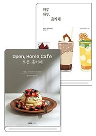 오픈, 홈카페 + 하루하루 홈카페(양장본 HardCover)