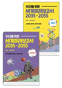 10대를 위한 세계미래보고서 2035-2055: 과학편 + 기술편 세트(전 2권)