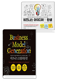 비즈니스 모델의 탄생 + 비즈니스 아이디어의 탄생