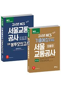 2021 고시넷 서울교통공사 NCS 기출예상문제집 + 오픈봉투모의고사 세트