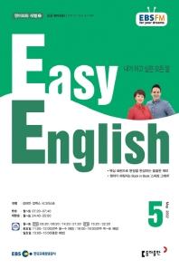 EBS FM Radio Easy English 초급 영어회화(2021년 5월호)