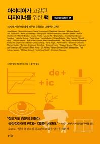 아이디어가 고갈된 디자이너를 위한 책: 그래픽 디자인 편
