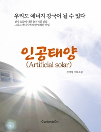 인공태양 (Artificial solar)