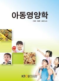 아동영양학(워크북 포함)