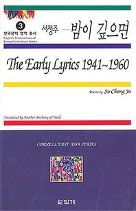 The Early Lyrics, 1941-1960