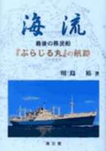 海流 最後の移民船「ぶらじる丸」の航跡
