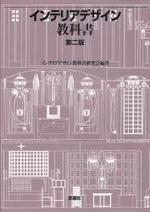 インテリアデザイン敎科書