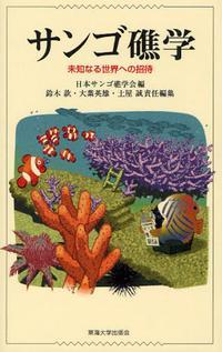 サンゴ礁學 未知なる世界への招待
