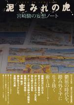 泥まみれの虎 宮崎駿の妄想ノ―ト