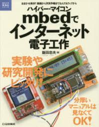 ハイパ-.マイコンMBEDでインタ-ネット電子工作 おまかせ表示!動畵から天氣豫報までなんでもウェブから
