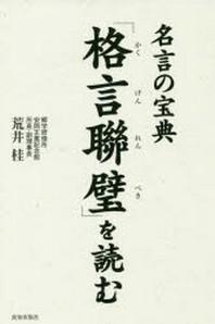 「格言聯璧」を讀む 名言の寶典