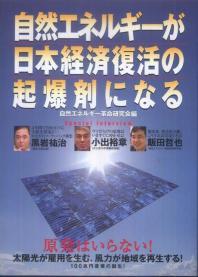 自然エネルギ―が日本經濟復活の起爆劑になる