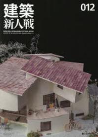 建築新人戰 012(2020)