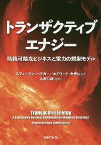 トランザクティブエナジ- 持續可能なビジネスと電力の規制モデル