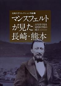 マンスフェルトが見た長崎.熊本 古寫眞で見る近代醫學校の成立