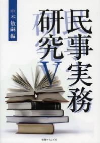 民事實務硏究 5