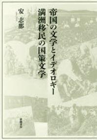 帝國の文學とイデオロギ-.滿洲移民の國策文學