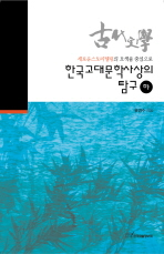 한국고대문학사상의 탐구(하)