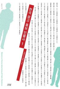 한국 광고 홍보 인물사. 1
