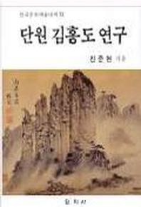 단원 김홍도 연구