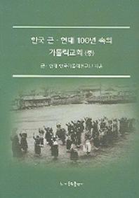 한국 근 현대 100년 속의 가톨릭교회(중)