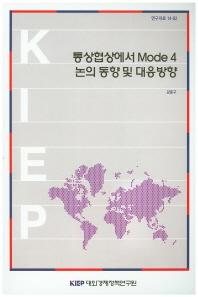 통상협상에서 Mode 4 논의 동향 및 대응방향
