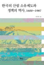 한국의 산림 소유제도와 정책의 역사(1600-1987)