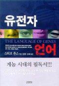 유전자 언어