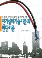 전기설비기술기준과 판단기준(2010년도 전기설비기술기준 및 판단기준 개정 반영)