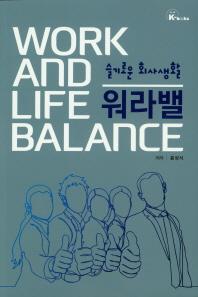 워라밸(Work and Life Balance)