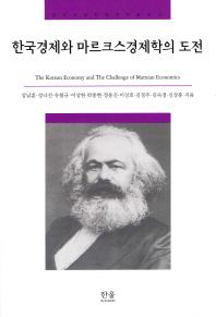 한국경제와 마르크스경제학의 도전