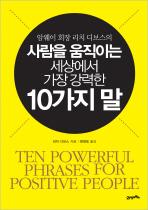 암웨이 회장 리치 디보스의 사람을 움직이는 세상에서 가장 강력한 10가지 말
