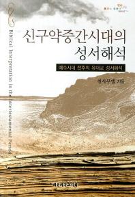 신구약중간시대의 성서해석